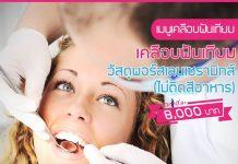 พอร์ซเลนวีเนียร์ หรือเคลือบฟันเทียมเซรามิกส์แบบติดแน่น